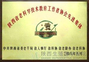 陕西省老科学技